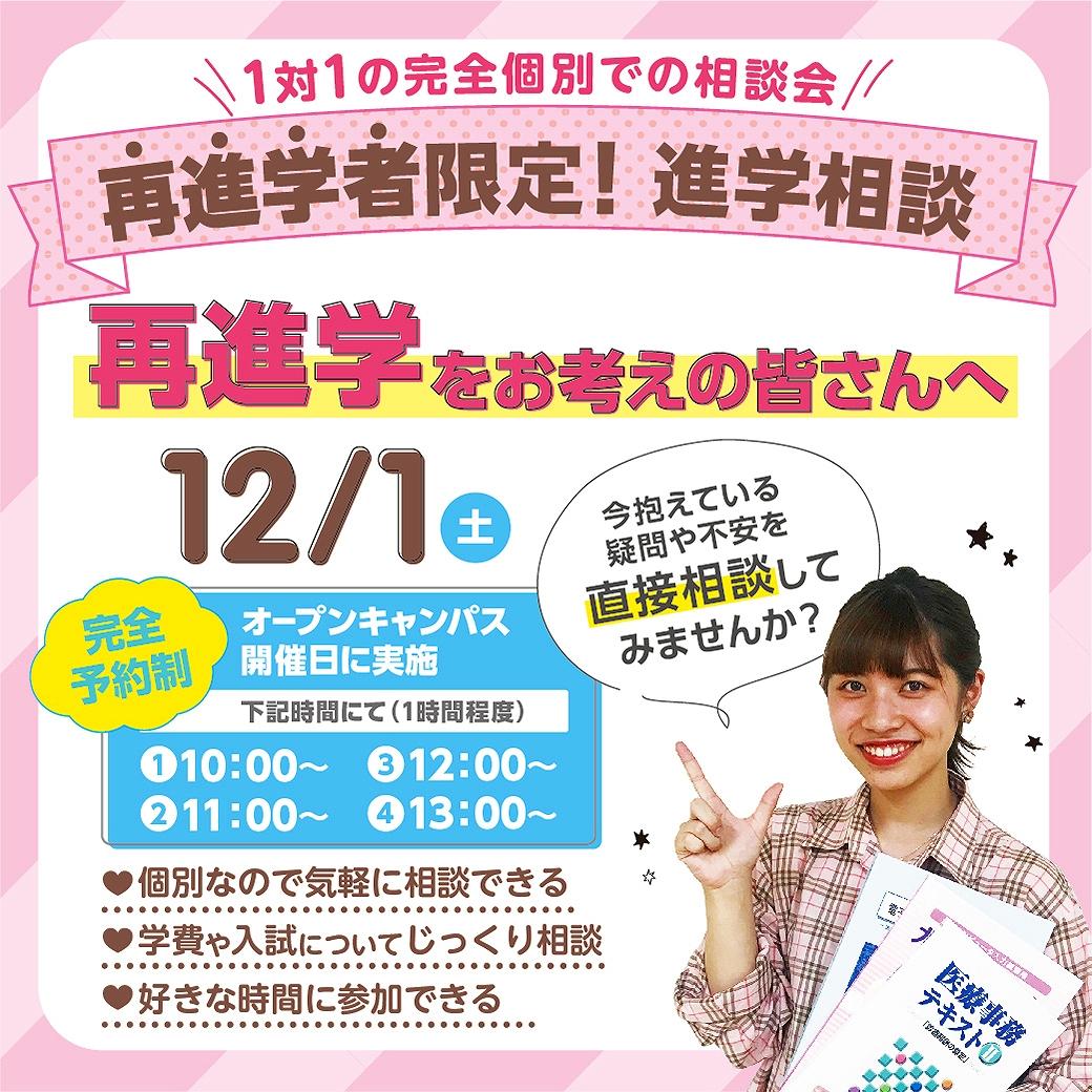 OmiyaM_kisotsu_1201.jpg