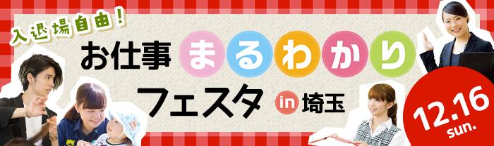 12月16日(日)お仕事まるわかりフェスタ in 埼玉