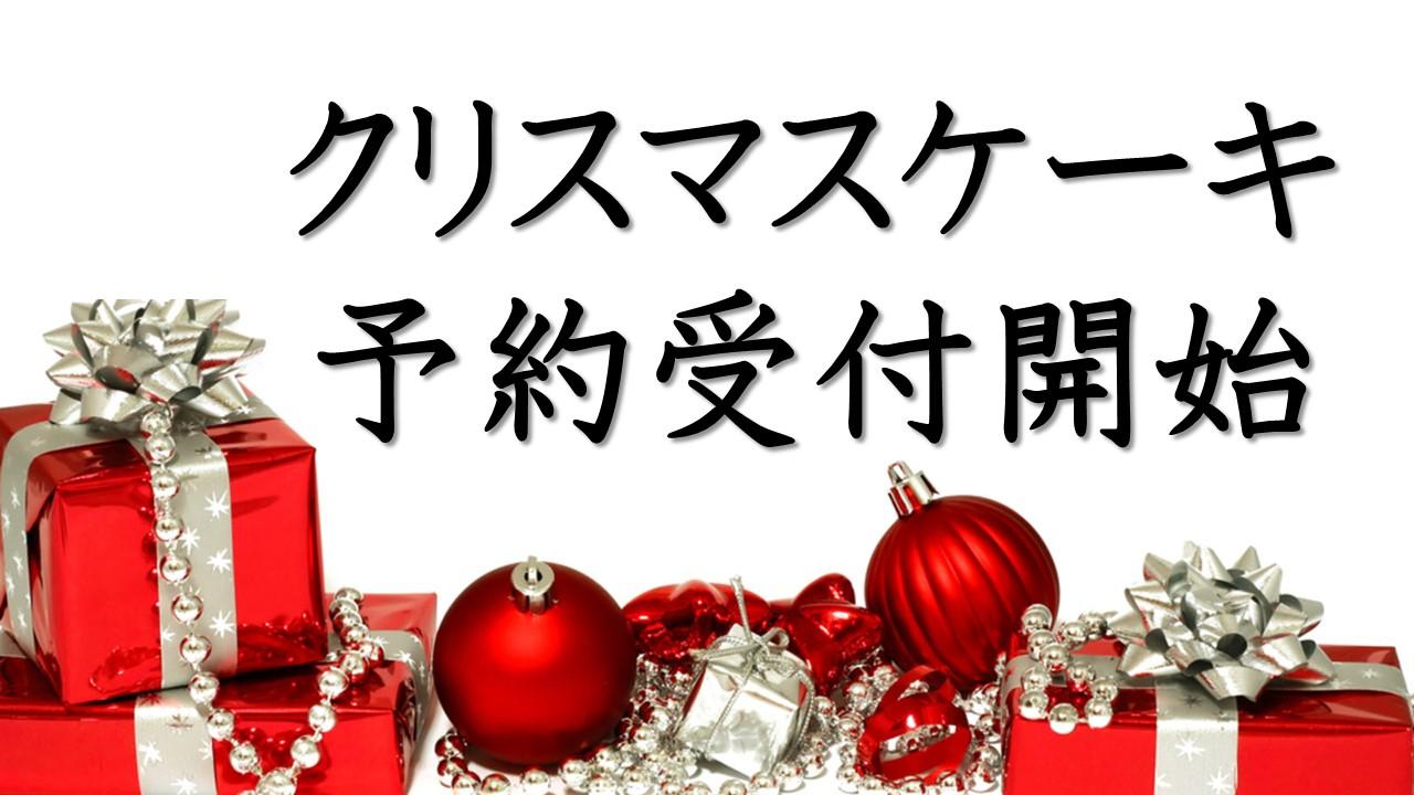 クリスマスケーキ予約.jpg
