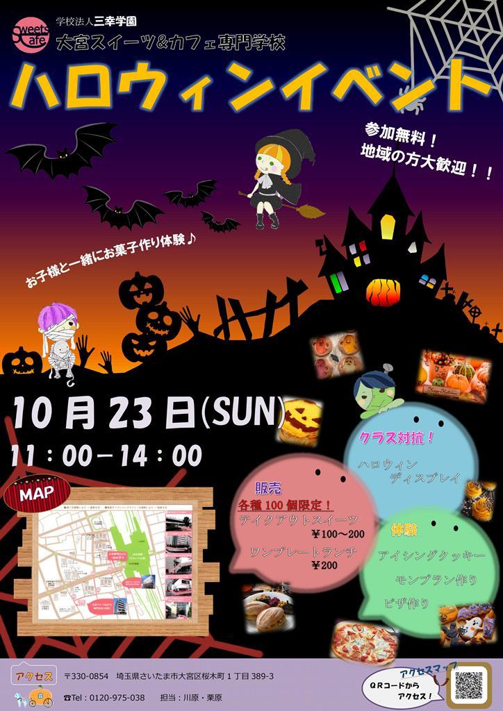 【大宮スイーツの文化祭!】10月23日(日)にハロウィン ...