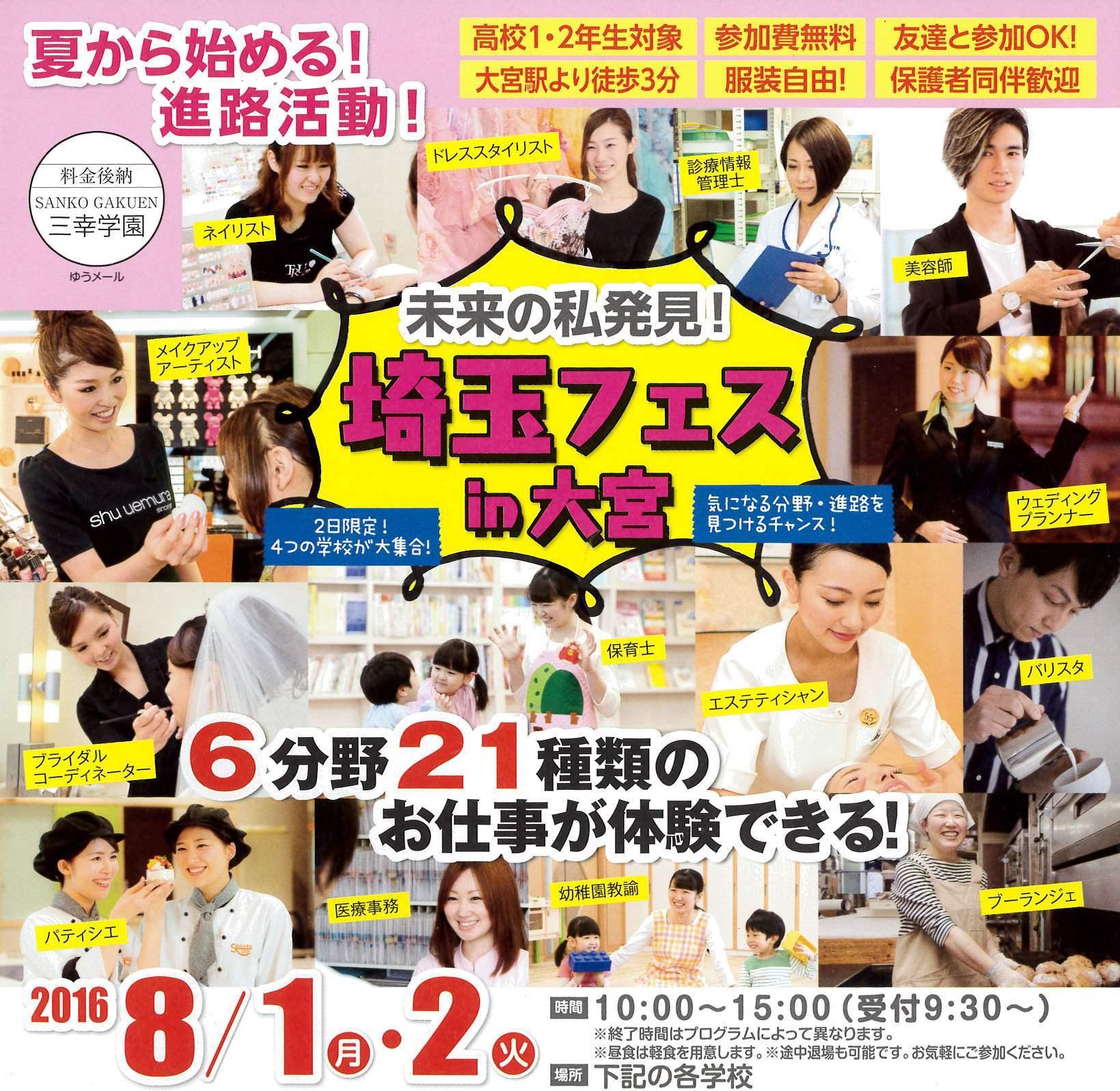 埼フェスDM2.jpg