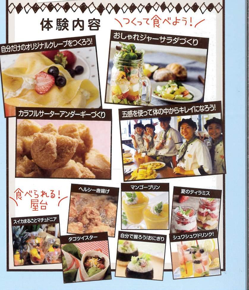 埼フェスDM3.jpg