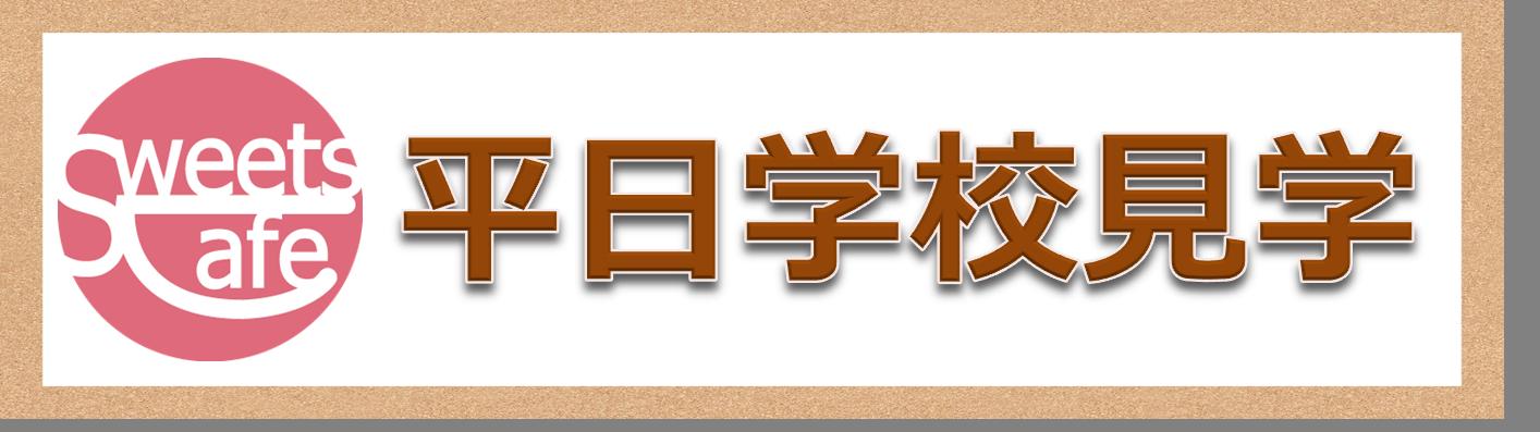 平日学校見学.png