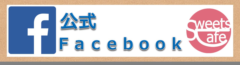 Sフェイスブック.png