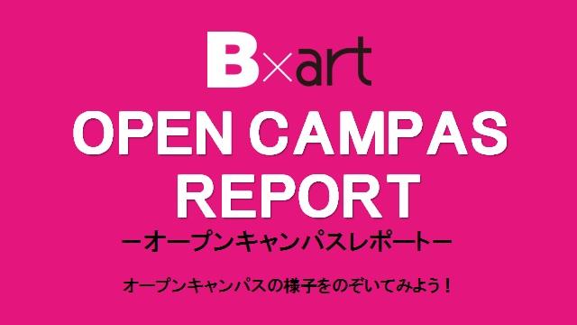 オープンキャンパスレポート.jpg