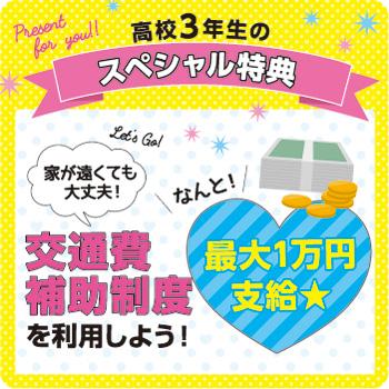 6_WEB_koutsuuhi.jpg