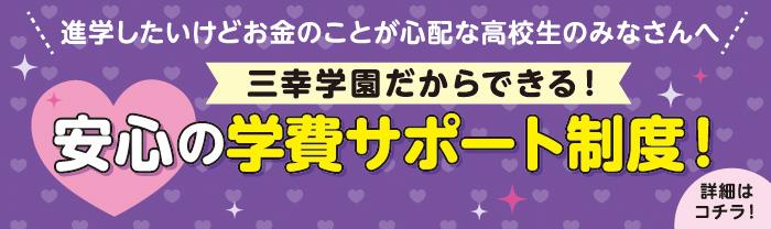 Gakuhi_Banner.jpg