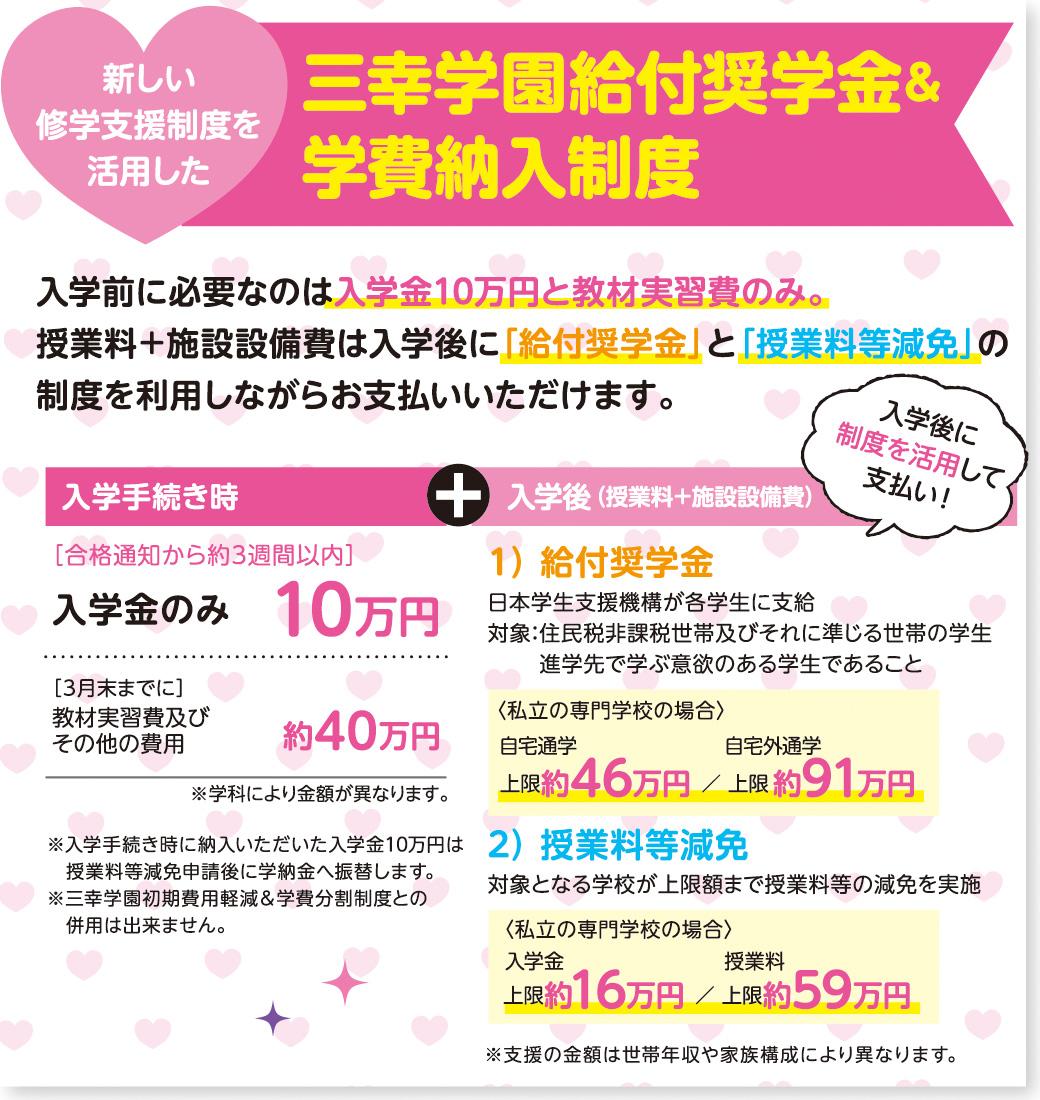 Gakuhi_web_1040WEB1.jpg