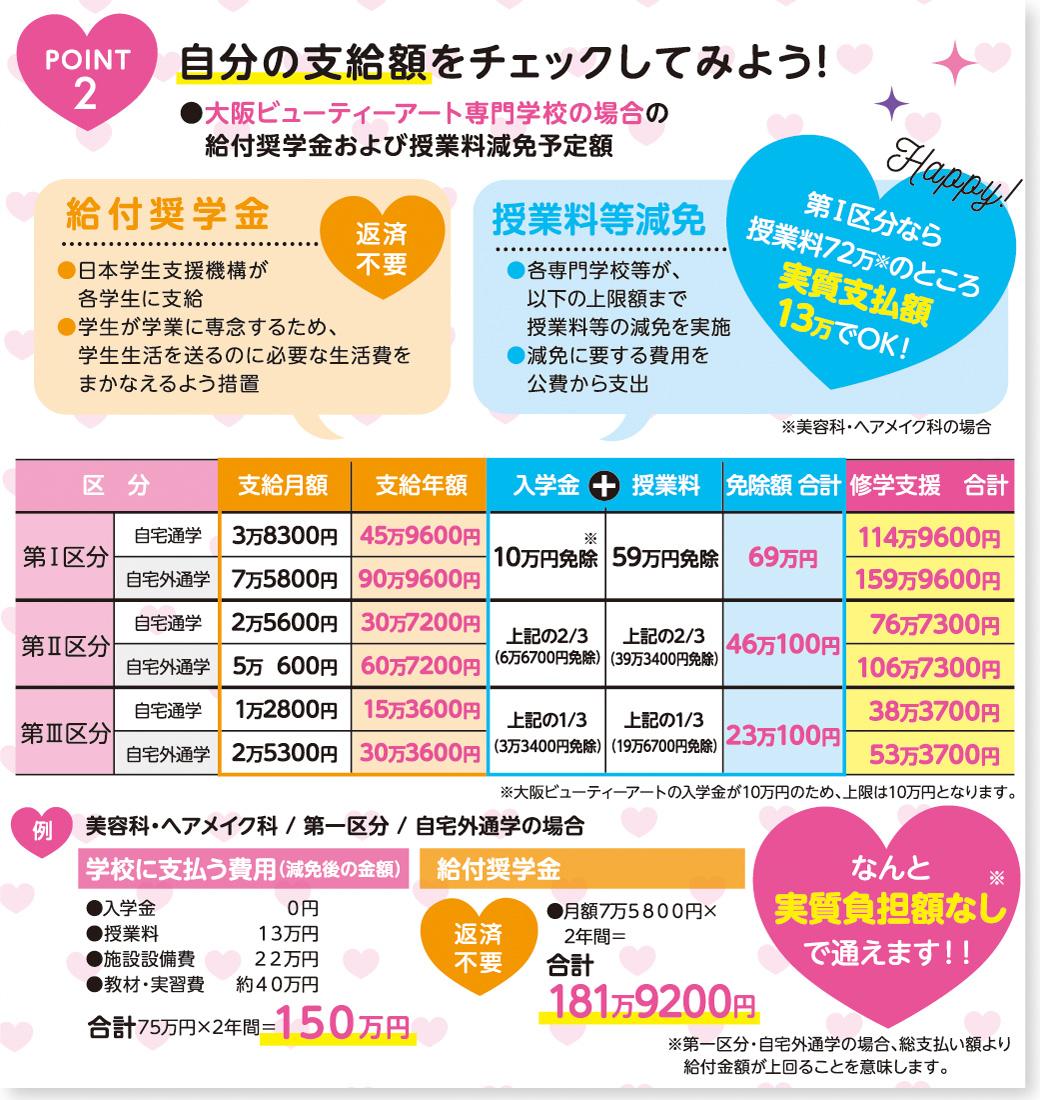 Gakuhi_web_1040WEB3.jpg