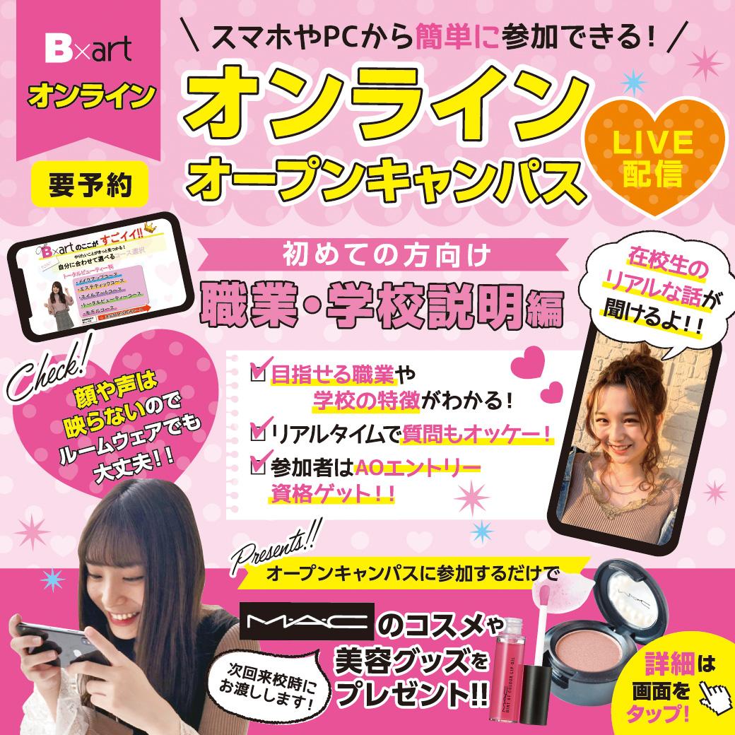 OnlineOC_LINE.jpg