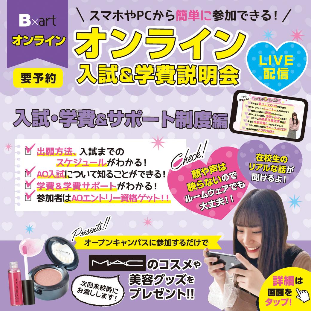 Online_nyuushi_LINE2.jpg