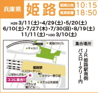 姫路.jpg
