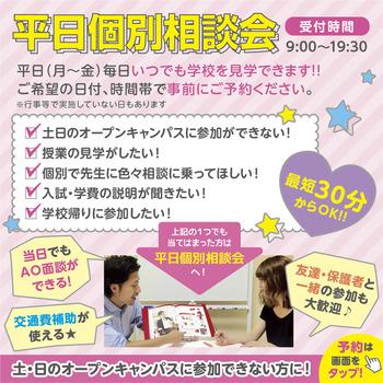 平日個別相談会2.jpg