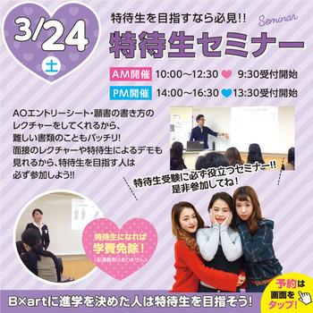 3_LINEtokutai_24.jpg