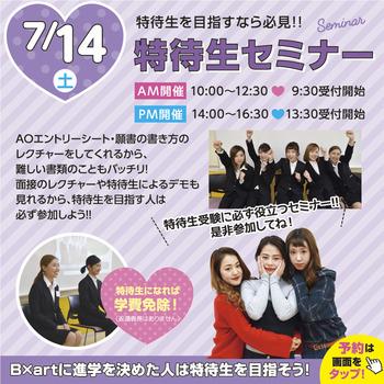 7_LINEtokutai_14.jpg