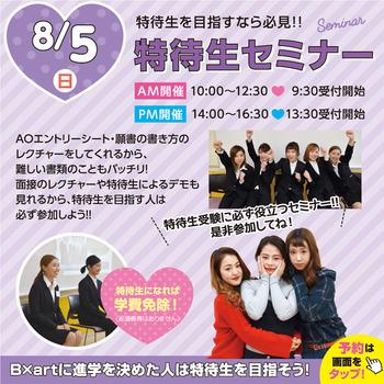 8_LINEtokutai_5.jpg