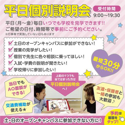 LINE_heijituAO.jpg