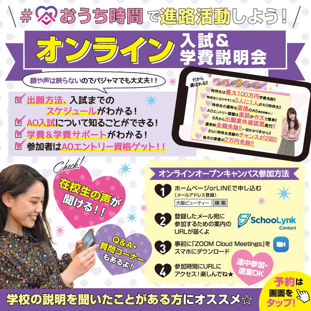 onlineNyuusi_LINE.jpg