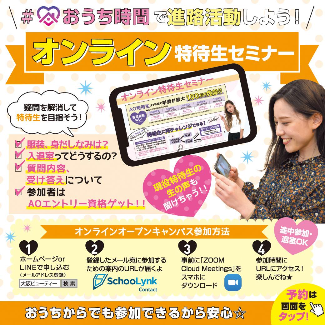 onlineTokutaisei_LINE.jpg