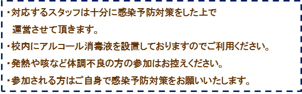 【OF】コロナ注釈.png