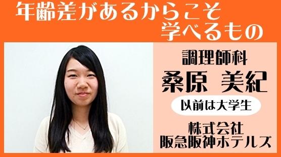 Kuwabara_pic_01.jpg
