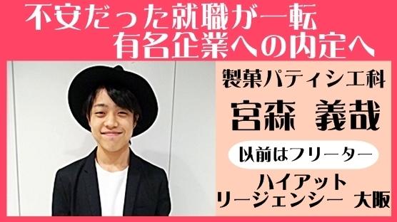 Miyamori_pic_01.jpg