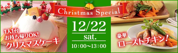 12月22日(土) クリスマススペシャル!