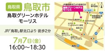 鳥取市.jpg