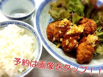 05.28  09.16鶏の唐揚げ中華マリネ.JPG