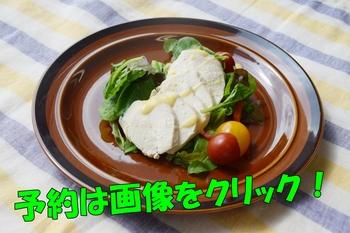 サラダチキン.jpg