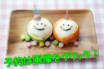 手毬り寿司.jpg