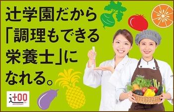 辻学園媒体_栄養_大_名無4c_logo-01.jpg