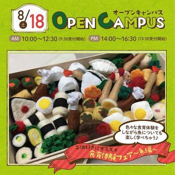 辻学園栄養校8月WEB素材タップなし8_18.jpg