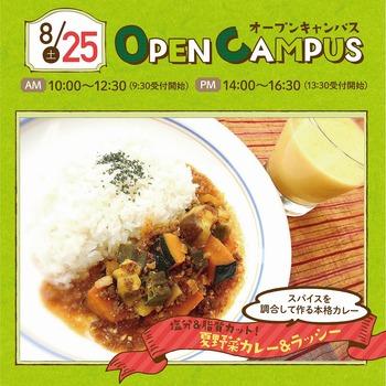 辻学園栄養校8月WEB素材タップなし8_25.jpg