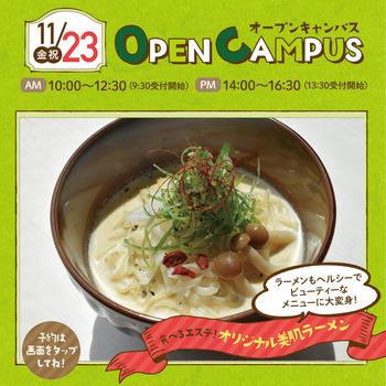 辻学園栄養校11月WEB素材タップあり11_23.jpg