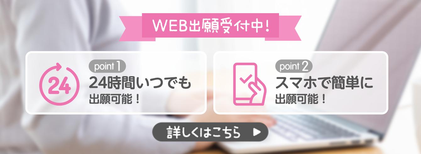 WEB出願!!