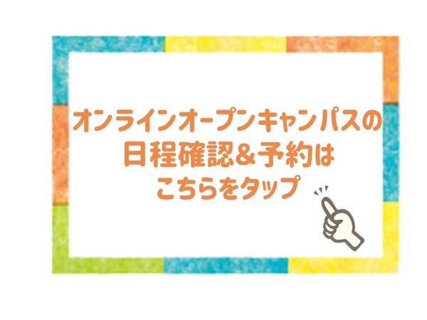 オンライン予約導線.jpg
