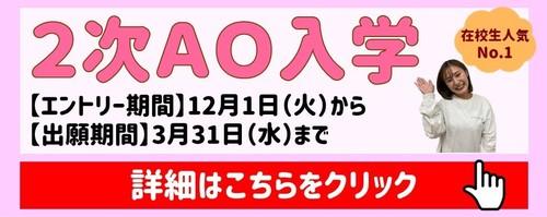 2次AOのイベカレ.jpg