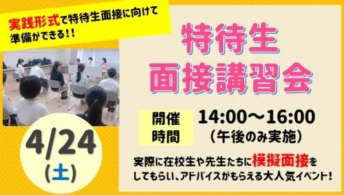 入試説明会PM.JPG