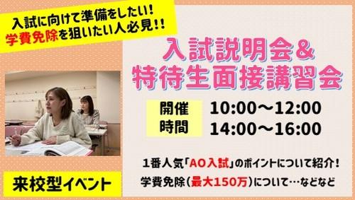 入試&学費.JPG