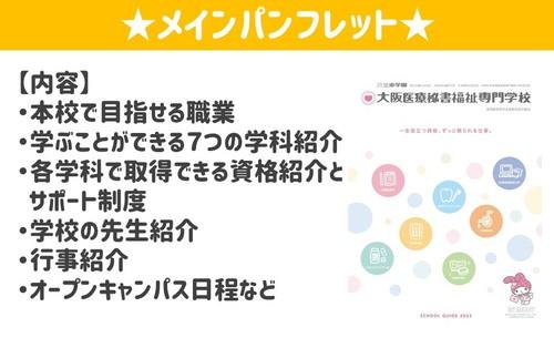 新しいパンフレット記事(メインパンフ).JPG