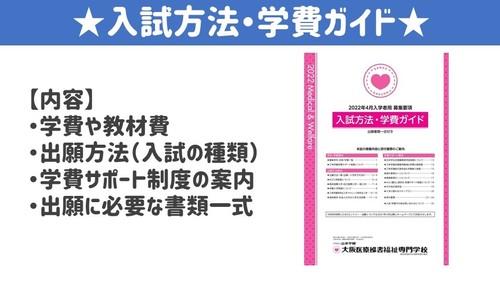 新しいパンフレット記事(学費ガイド).JPG