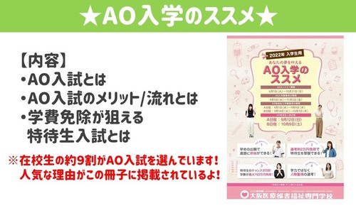 新しいパンフレット記事(AOススメ).jpg