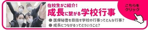 【記事内】スマホで進路活動5.jpg