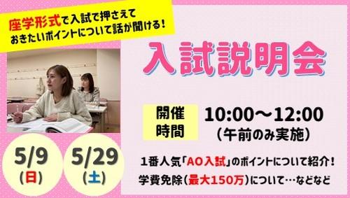 5月入試説明会.JPG
