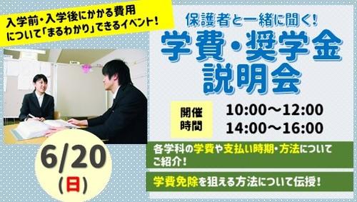 0620学費奨学金説明会.jpg