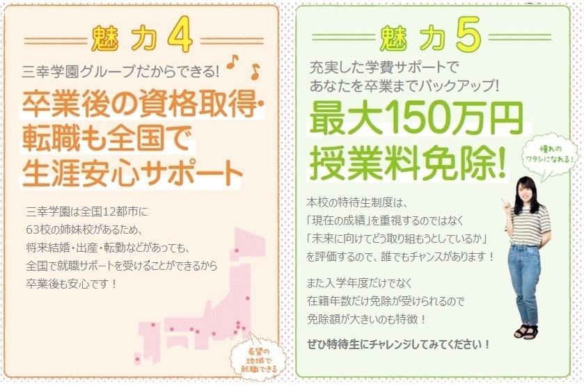 本校の魅力③.JPG