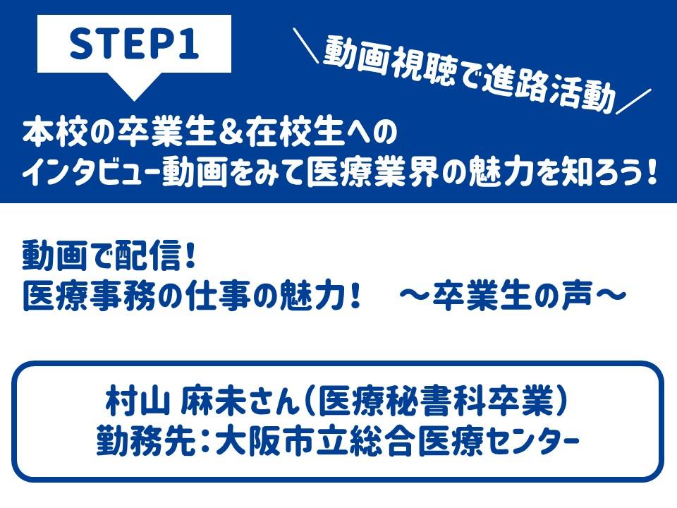 【STEP1】動画で進路活動①.JPG