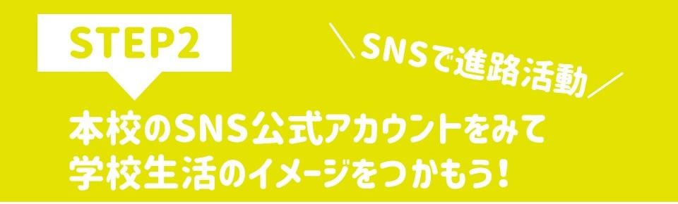 【STEP2】SNSで進路活動.JPG
