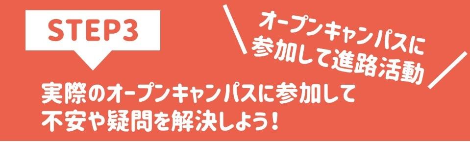 【STEP3】オープンキャンパスに参加して進路活動.JPG